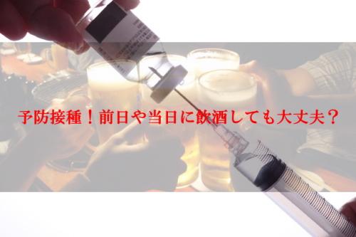 接種 前日 飲酒 予防